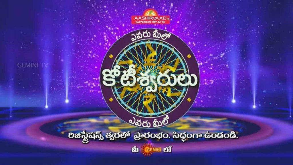 Meelo Evaru Koteeswarudu season 5 Auditions